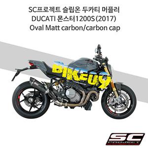 SC프로젝트 슬립온 두카티 머플러 DUCATI 몬스터1200S(2017) Oval Matt carbon/carbon cap