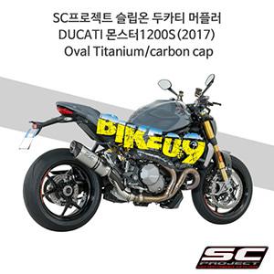 SC프로젝트 슬립온 두카티 머플러 DUCATI 몬스터1200S(2017) Oval Titanium/carbon cap
