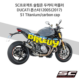 SC프로젝트 슬립온 두카티 머플러 DUCATI 몬스터1200S(2017) S1 Titanium/carbon cap