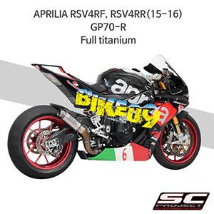 SC프로젝트 슬립온 아프릴리아 머플러 APRILIA RSV4RF, RSV4RR(15-16) GP70-R Full titanium