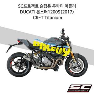 SC프로젝트 슬립온 두카티 머플러 DUCATI 몬스터1200S(2017) CR-T Titanium