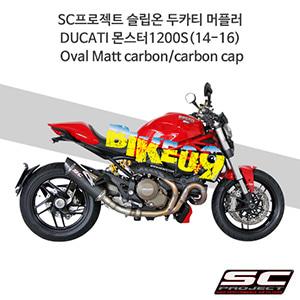 SC프로젝트 슬립온 두카티 머플러 DUCATI 몬스터1200S(14-16) Oval Matt carbon/carbon cap