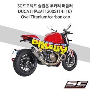 SC프로젝트 슬립온 두카티 머플러 DUCATI 몬스터1200S(14-16) Oval Titanium/carbon cap
