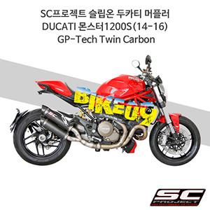 SC프로젝트 슬립온 두카티 머플러 DUCATI 몬스터1200S(14-16) GP-Tech Twin Carbon