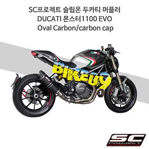 SC프로젝트 슬립온 두카티 머플러 DUCATI 몬스터1100 EVO Oval Carbon/carbon cap