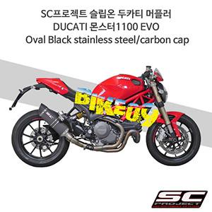 SC프로젝트 슬립온 두카티 머플러 DUCATI 몬스터1100 EVO Oval Black stainless steel/carbon cap