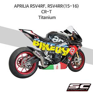 SC프로젝트 슬립온 아프릴리아 머플러 APRILIA RSV4RF, RSV4RR(15-16) CR-T Titanium
