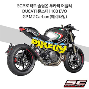 SC프로젝트 슬립온 두카티 머플러 DUCATI 몬스터1100 EVO GP M2 Carbon(메쉬타입)