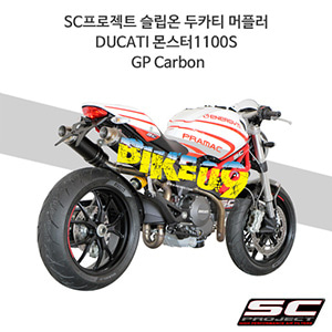 SC프로젝트 슬립온 두카티 머플러 DUCATI 몬스터1100S GP Carbon