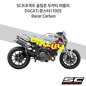 SC프로젝트 슬립온 두카티 머플러 DUCATI 몬스터1100S Racer Carbon