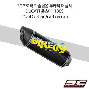 SC프로젝트 슬립온 두카티 머플러 DUCATI 몬스터1100S Oval Carbon/carbon cap