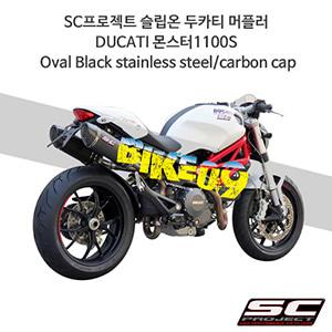 SC프로젝트 슬립온 두카티 머플러 DUCATI 몬스터1100S Oval Black stainless steel/carbon cap