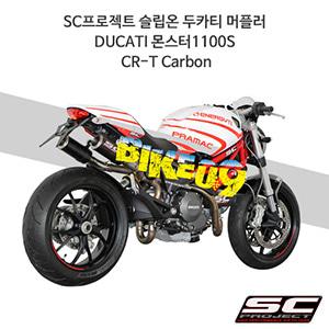 SC프로젝트 슬립온 두카티 머플러 DUCATI 몬스터1100S CR-T Carbon