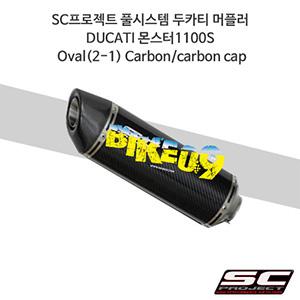 SC프로젝트 풀시스템 두카티 머플러 DUCATI 몬스터1100S Oval(2-1) Carbon/carbon cap