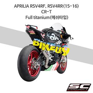 SC프로젝트 슬립온 아프릴리아 머플러 APRILIA RSV4RF, RSV4RR(15-16) CR-T Full titanium(메쉬타입)
