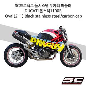 SC프로젝트 풀시스템 두카티 머플러 DUCATI 몬스터1100S Oval(2-1) Black stainless steel/carbon cap