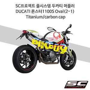 SC프로젝트 풀시스템 두카티 머플러 DUCATI 몬스터1100S Oval(2-1) Titanium/carbon cap