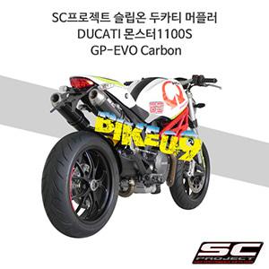 SC프로젝트 슬립온 두카티 머플러 DUCATI 몬스터1100S GP-EVO Carbon