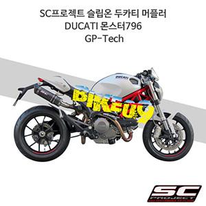 SC프로젝트 슬립온 두카티 머플러 DUCATI 몬스터796 GP-Tech
