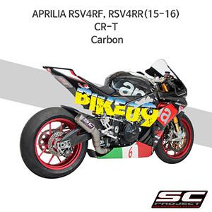 SC프로젝트 슬립온 아프릴리아 머플러 APRILIA RSV4RF, RSV4RR(15-16) CR-T Carbon