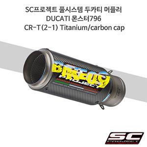 SC프로젝트 풀시스템 두카티 머플러 DUCATI 몬스터796 CR-T(2-1) Titanium/carbon cap