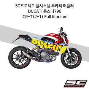 SC프로젝트 풀시스템 두카티 머플러 DUCATI 몬스터796 CR-T(2-1) Full titanium