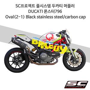 SC프로젝트 풀시스템 두카티 머플러 DUCATI 몬스터796 Oval(2-1) Black stainless steel/carbon cap
