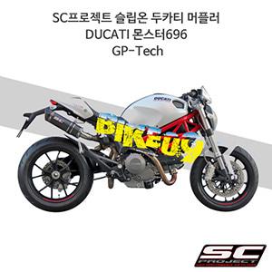 SC프로젝트 슬립온 두카티 머플러 DUCATI 몬스터696 GP-Tech