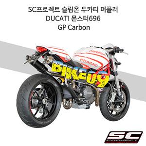 SC프로젝트 슬립온 두카티 머플러 DUCATI 몬스터696 GP Carbon