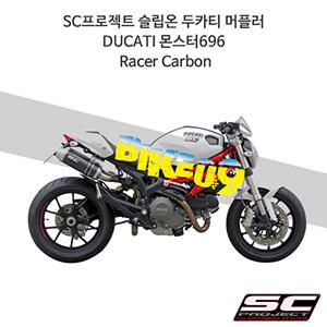 SC프로젝트 슬립온 두카티 머플러 DUCATI 몬스터696 Racer Carbon