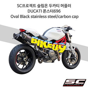 SC프로젝트 슬립온 두카티 머플러 DUCATI 몬스터696 Oval Black stainless steel/carbon cap