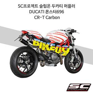 SC프로젝트 슬립온 두카티 머플러 DUCATI 몬스터696 CR-T Carbon