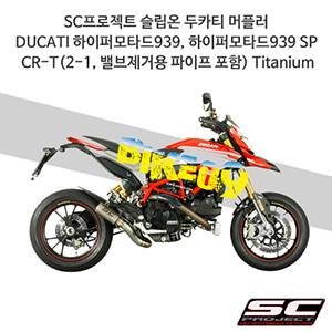 SC프로젝트 슬립온 두카티 머플러 DUCATI 하이퍼모타드939, 하이퍼모타드939 SP CR-T(2-1, 밸브제거용 파이프 포함) Titanium