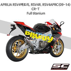 SC프로젝트 슬립온 아프릴리아 머플러 APRILIA RSV4팩토리, RSV4R, RSV4APRC(09-14) CR-T Full titanium