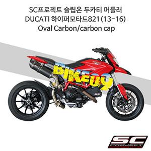 SC프로젝트 슬립온 두카티 머플러 DUCATI 하이퍼모타드821(13-16) Oval Carbon/carbon cap