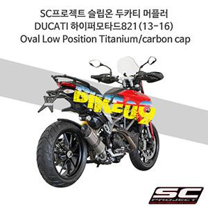 SC프로젝트 슬립온 두카티 머플러 DUCATI 하이퍼모타드821(13-16) Oval Low Position Titanium/carbon cap