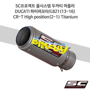 SC프로젝트 풀시스템 두카티 머플러 DUCATI 하이퍼모타드821(13-16) CR-T High position(2-1) Titanium