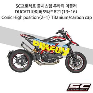 SC프로젝트 풀시스템 두카티 머플러 DUCATI 하이퍼모타드821(13-16) Conic High position(2-1) Titanium/carbon cap