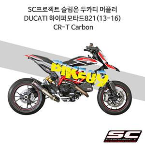 SC프로젝트 슬립온 두카티 머플러 DUCATI 하이퍼모타드821(13-16) CR-T Carbon