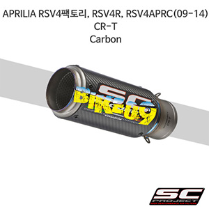 SC프로젝트 슬립온 아프릴리아 머플러 APRILIA RSV4팩토리, RSV4R, RSV4APRC(09-14) CR-T Carbon