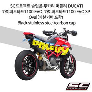 SC프로젝트 슬립온 두카티 머플러 DUCATI 하이퍼모타드1100 EVO, 하이퍼모타드1100 EVO SP Oval(카본커버 포함) Black stainless steel/carbon cap