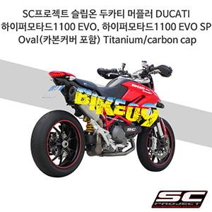 SC프로젝트 슬립온 두카티 머플러 DUCATI 하이퍼모타드1100 EVO, 하이퍼모타드1100 EVO SP Oval(카본커버 포함) Titanium/carbon cap
