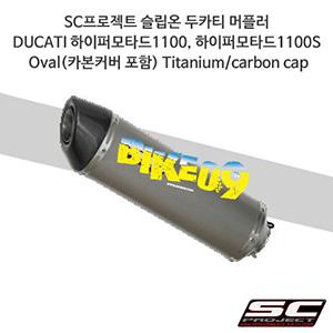 SC프로젝트 슬립온 두카티 머플러 DUCATI 하이퍼모타드1100, 하이퍼모타드1100S Oval(카본커버 포함) Titanium/carbon cap