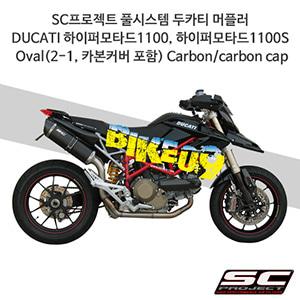 SC프로젝트 풀시스템 두카티 머플러 DUCATI 하이퍼모타드1100, 하이퍼모타드1100S Oval(2-1, 카본커버 포함) Carbon/carbon cap