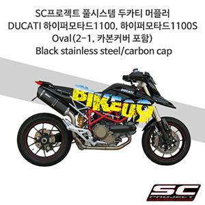 SC프로젝트 풀시스템 두카티 머플러 DUCATI 하이퍼모타드1100, 하이퍼모타드1100S Oval(2-1, 카본커버 포함) Black stainless steel/carbon cap