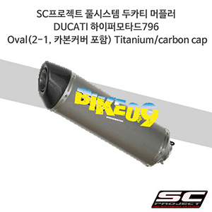 SC프로젝트 풀시스템 두카티 머플러 DUCATI 하이퍼모타드796 Oval(2-1, 카본커버 포함) Titanium/carbon cap