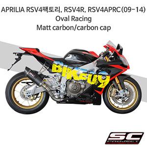 SC프로젝트 슬립온 아프릴리아 머플러 APRILIA RSV4팩토리, RSV4R, RSV4APRC(09-14) Oval Racing Matt carbon/carbon cap