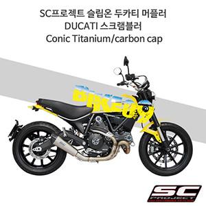 SC프로젝트 슬립온 두카티 머플러 DUCATI 스크램블러 Conic Titanium/carbon cap