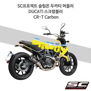 SC프로젝트 슬립온 두카티 머플러 DUCATI 스크램블러 CR-T Carbon