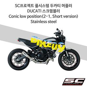 SC프로젝트 풀시스템 두카티 머플러 DUCATI 스크램블러 Conic low position(2-1, Short version) Stainless steel